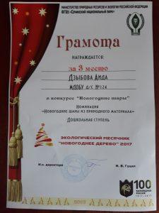 IMG-20171226-WA0006
